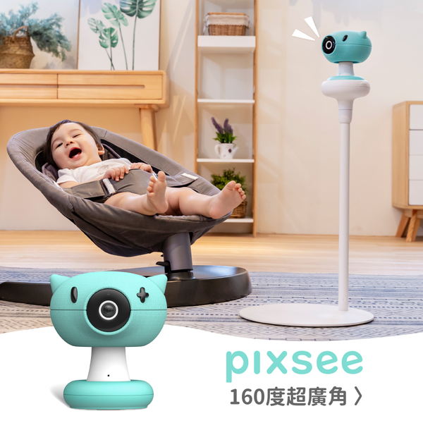 pixsee AI智慧寶寶攝影機,160度超廣角!