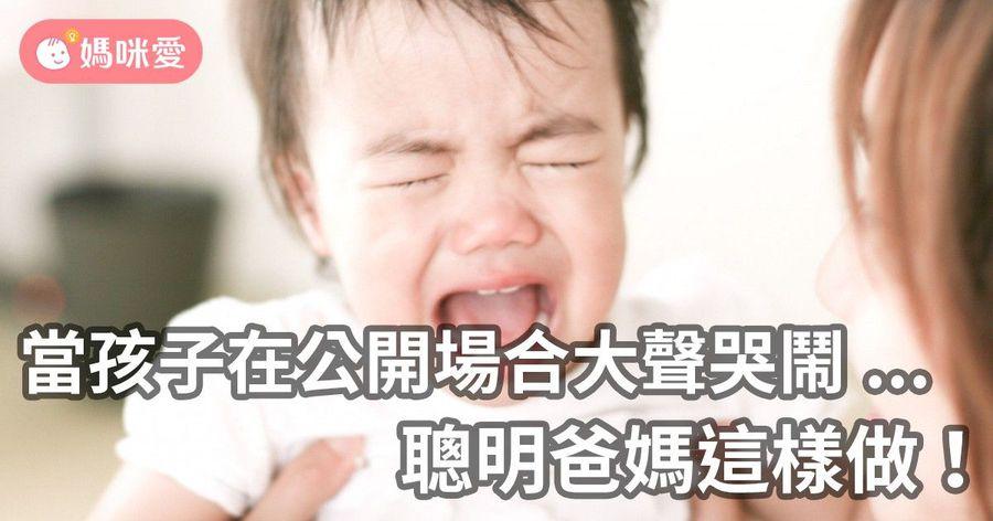 當孩子在公開場所大聲哭鬧