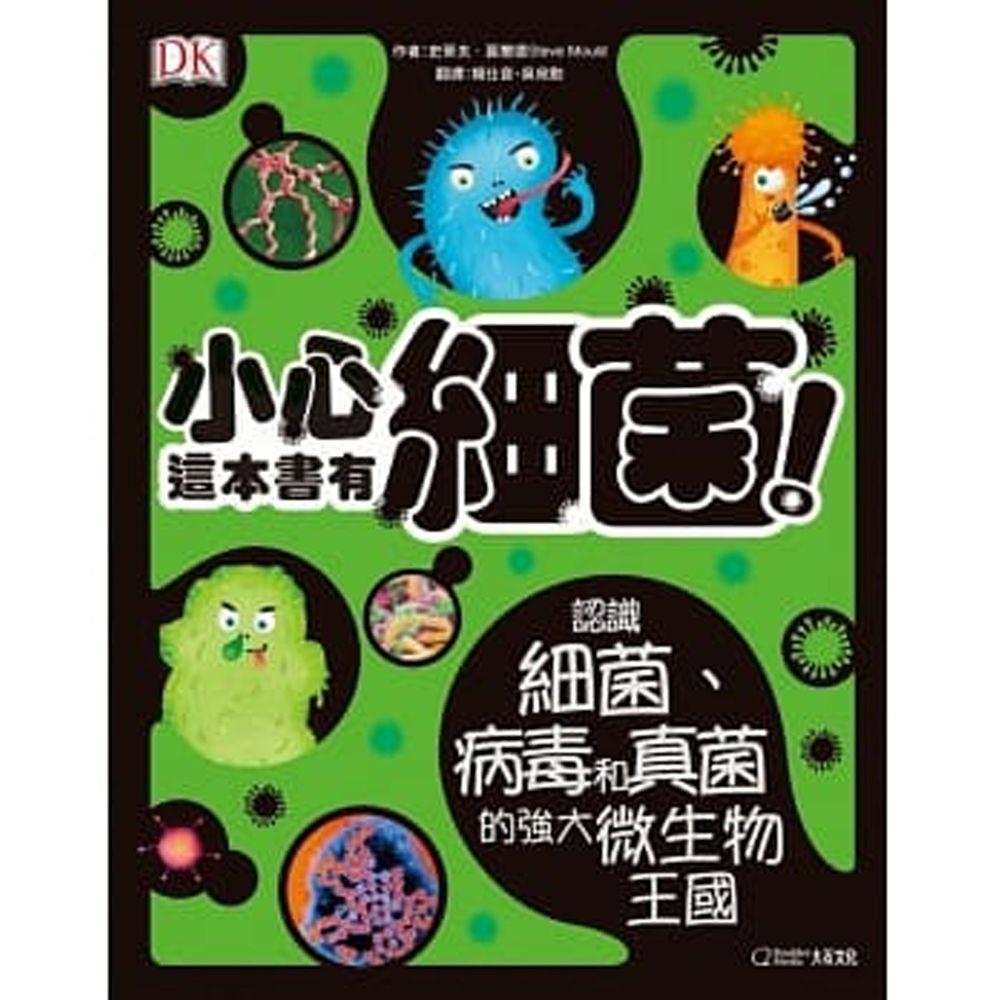 小心,這本書有細菌!:認識細菌、病毒和真菌的強大微生物王國 (精裝 / 72頁/全彩印刷)