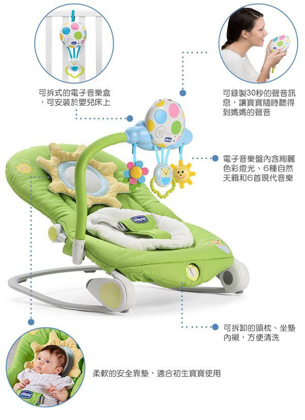 balloon 安撫 搖椅 造型 版