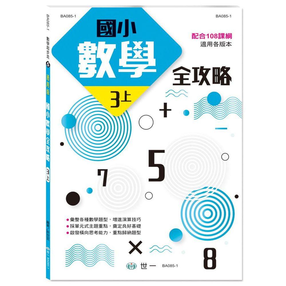 國小數學全攻略(三上)