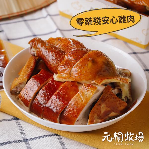 零藥殘安心雞肉!【元榆牧場】煙燻甘蔗雞、百菇干貝雞湯