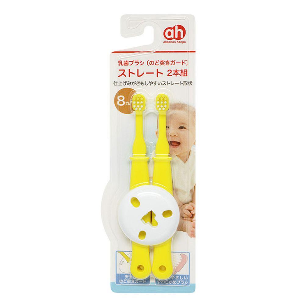 akachan honpo - 乳齒用防吞牙刷(直式)2支組-黃色