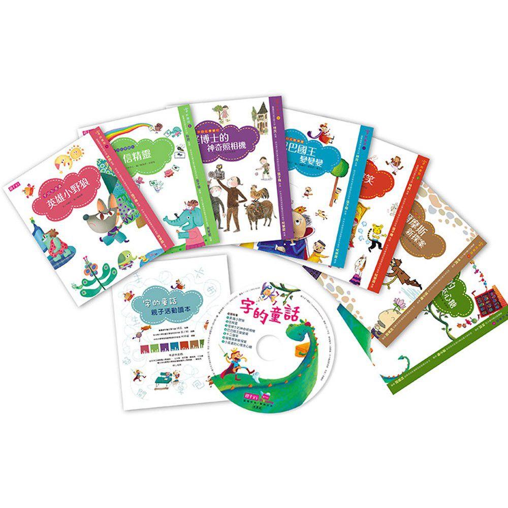 【字的童話】套書|讓孩子愛上中文最佳橋樑書-7本讀本+親子活動讀本+精彩故事CD