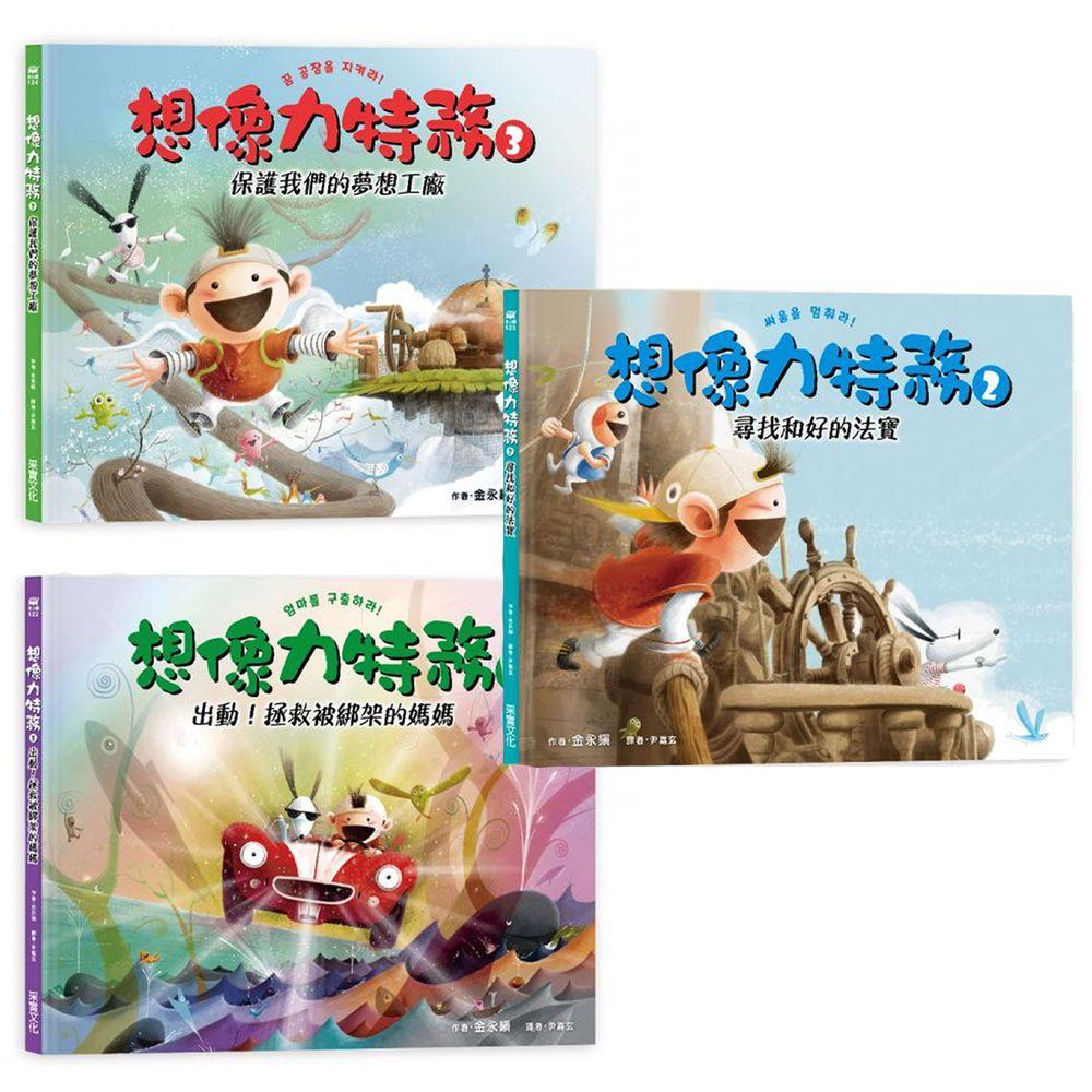 采實文化 - 想像力特務套書(1-3冊)