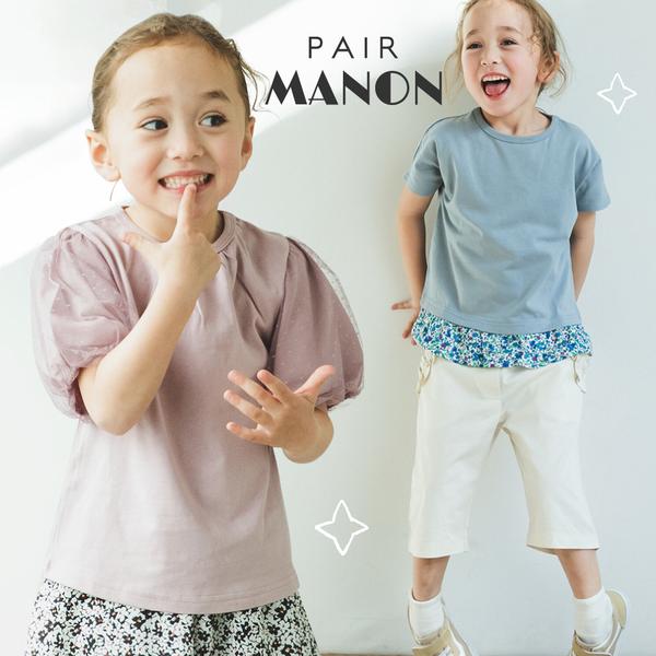 日本 PAIRMANON 歐風文藝童裝 ✪ 萌夏新品登場