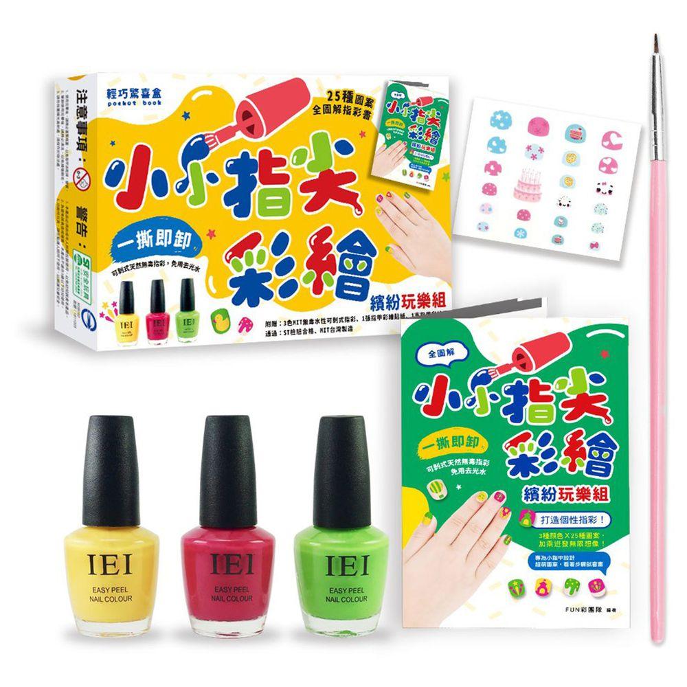 小小指尖彩繪 繽紛玩樂組-內附3色可剝式指彩+貼紙+彩繪筆