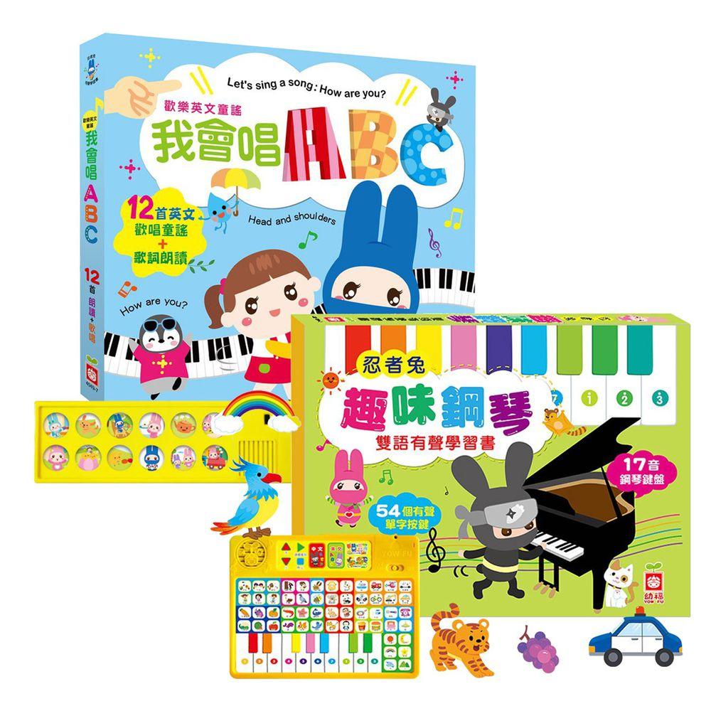 音樂合購組-忍者兔趣味鋼琴雙語有聲學習書+歡樂英文童謠:我會唱ABC