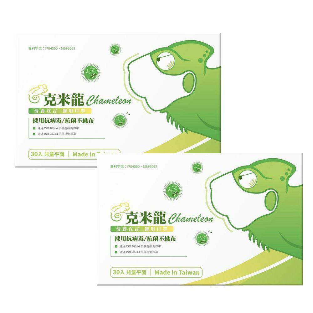 克米龍 - 兒童口罩/採用抗病毒不織布 (14.5x9cm)-30入/盒*3