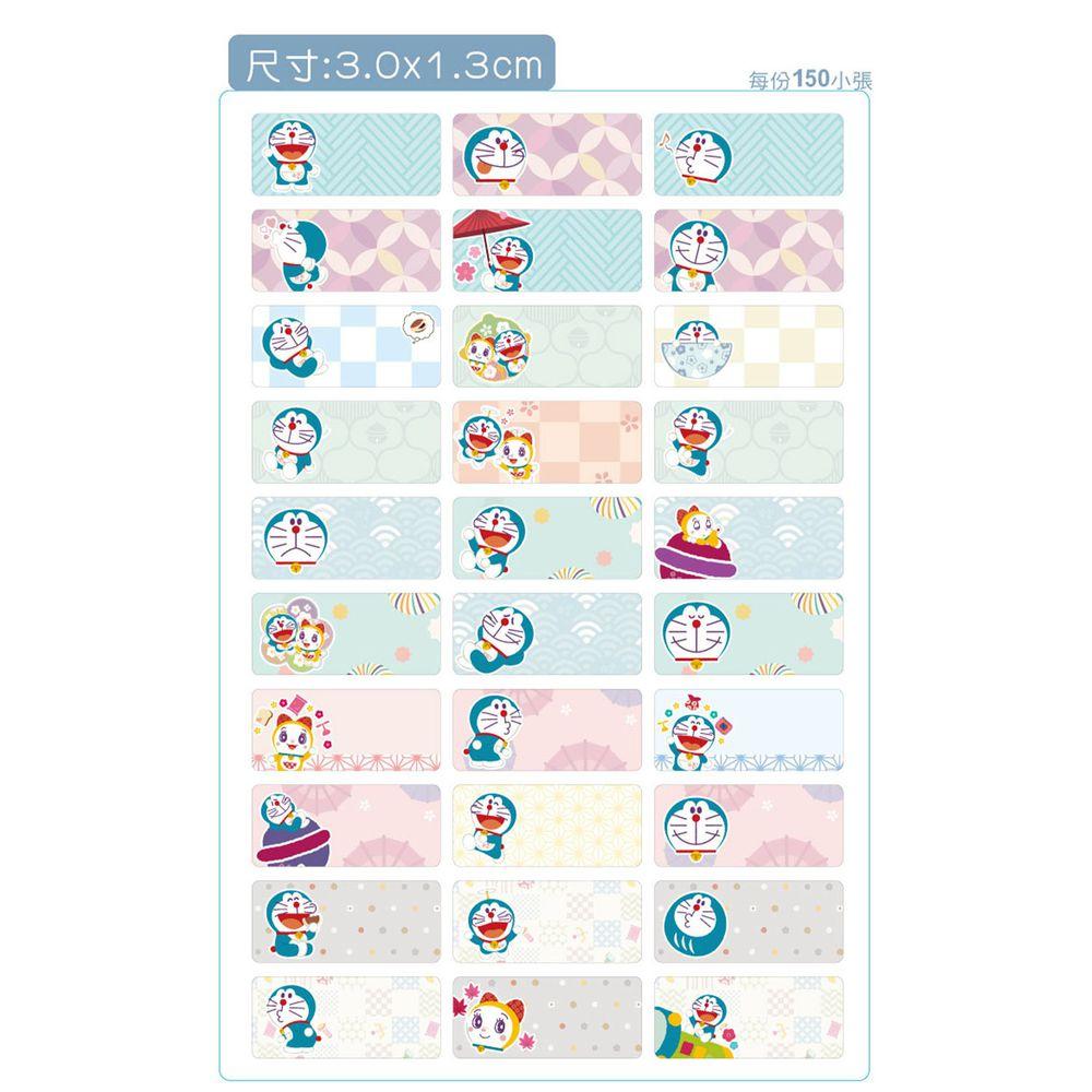 吉祥刻印 - 哆啦A夢-日式和風鑽石版姓名貼-1.3x3.0公分(每份150小張)