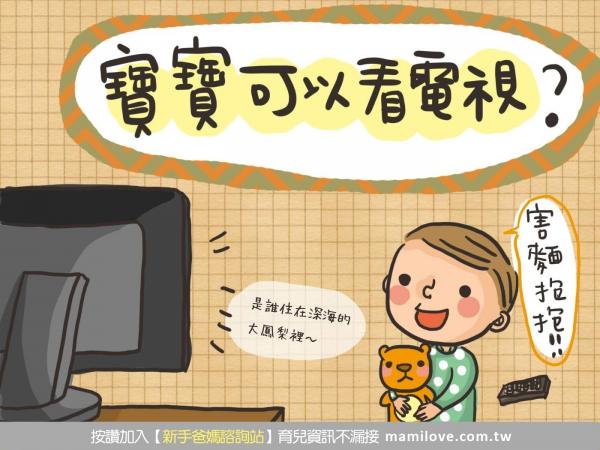 爸媽都在問—寶寶可以看電視嗎?