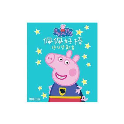 粉紅豬小妹-佩佩好棒聰明獎勵書