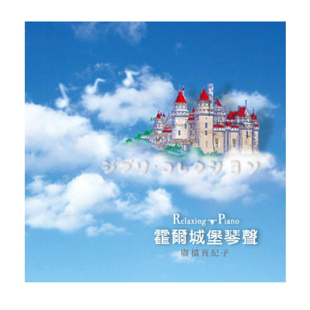 金革唱片 Jingo Records - 霍爾城堡的琴聲