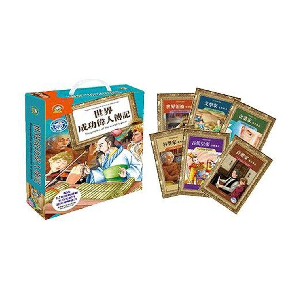 (加購)故事機導讀繪本-世界成功偉人傳記-精裝6冊/盒裝
