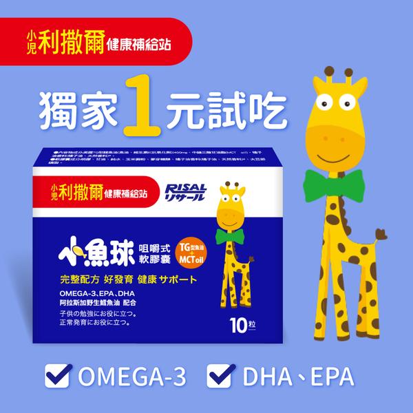 獨家1元試吃!【小兒利撒爾】小魚球 富含 DHA OMEGA3