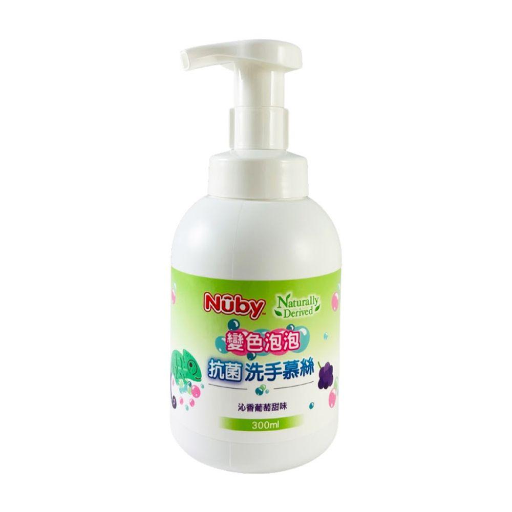 Nuby - 變色泡泡抗菌洗手慕絲-葡萄-300ml
