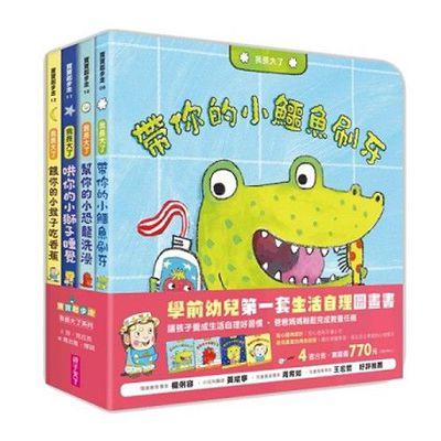 【我長大了】生活自理練習曲套書(共四冊)-《幫你的小恐龍洗澡》+《帶你的小鱷魚刷牙》+《哄你的小獅子睡覺》+《餵你的小猴子吃香蕉》