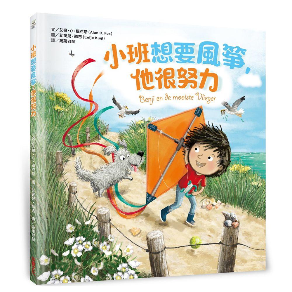 小班想要風箏,他很努力-|《紐約時報》心理勵志暢銷作家,給孩子的情商啟蒙繪本!