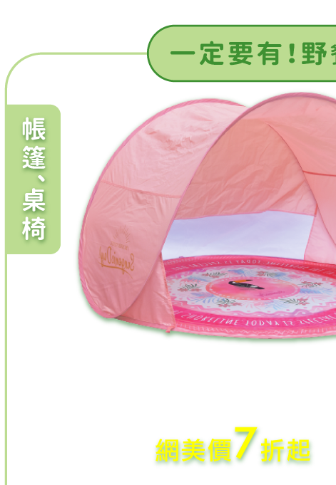 https://mamilove.com.tw/market/category/outdoor-picnic/tent