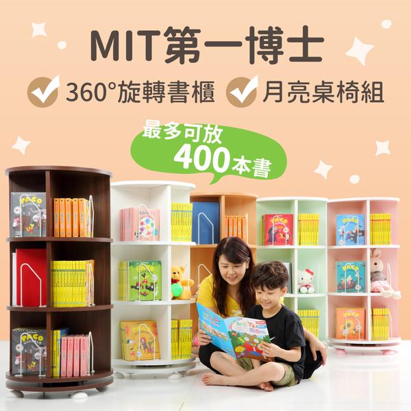 最多可放400本書!【第一博士 360° 旋轉書櫃】家裡也能是圖書館