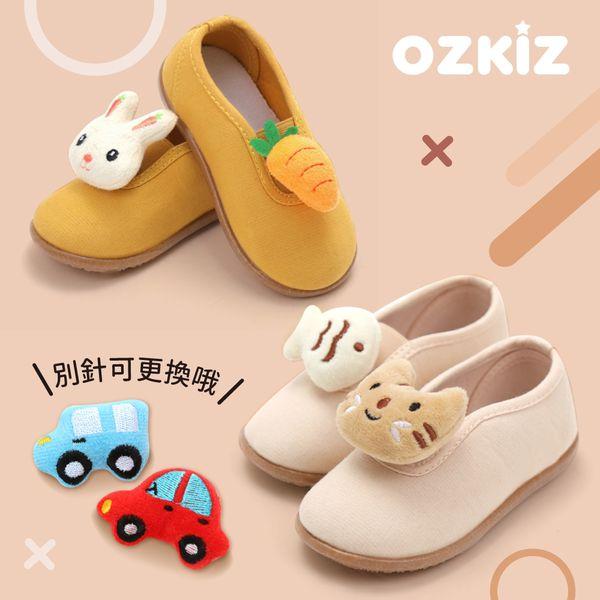 韓國OZKIZ 兒童休閒/室內鞋,自由搭配專屬風格