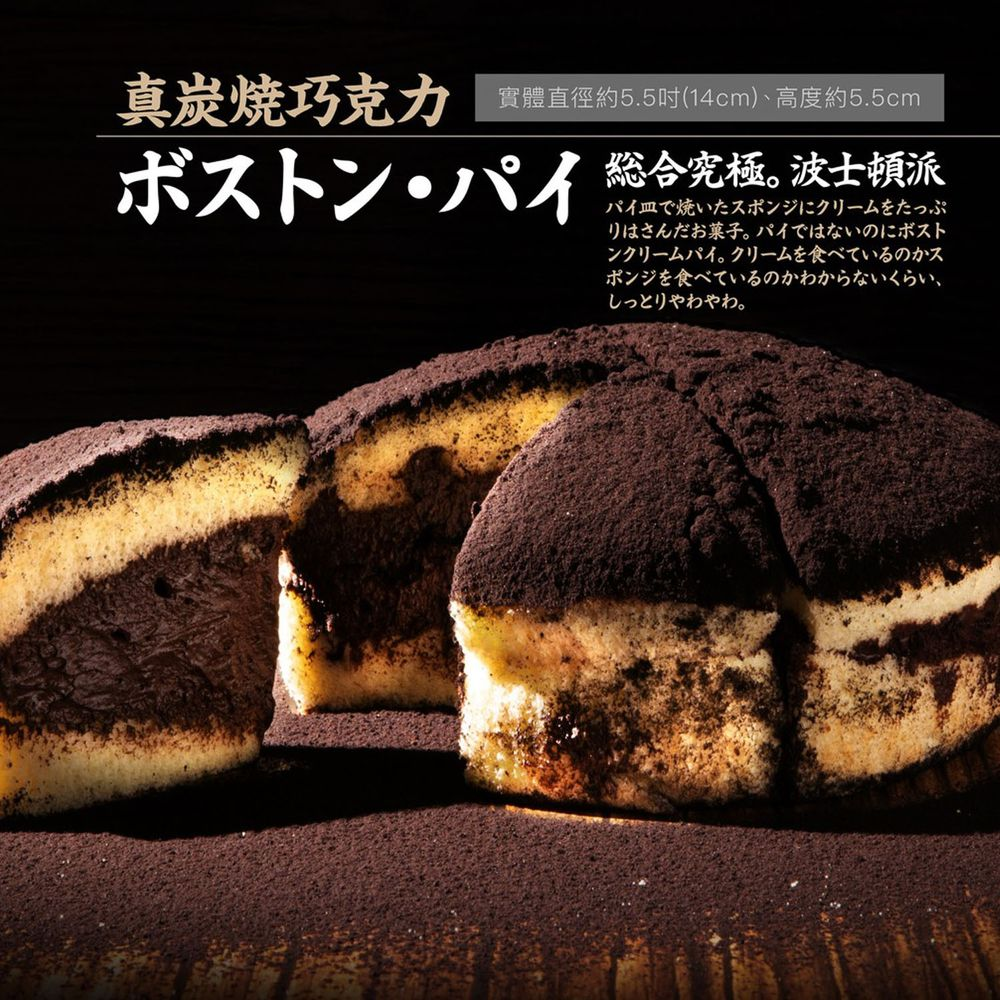 山田村一 - 真炭燒巧克力波士頓派(規格:184g 5.5吋)