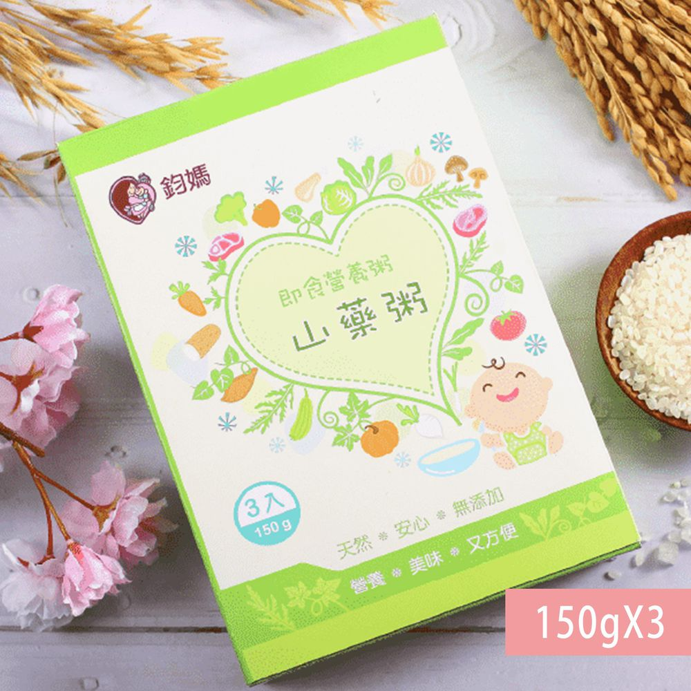 鈞媽御食堂 - 常溫大寶-山藥粥-150g*3