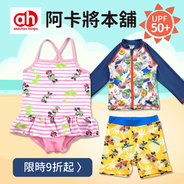 日本阿卡將本舖►迪士尼超萌防曬泳裝、可愛泳褲、海灘褲新登場!