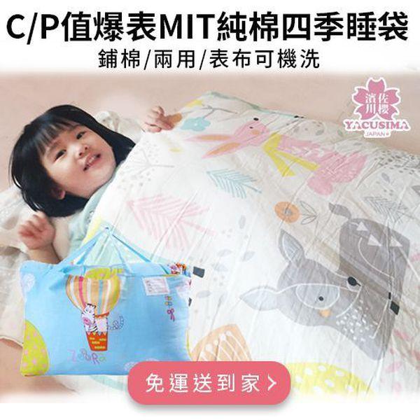 【日本濱川佐櫻】MIT 純棉冬夏兩用兒童睡袋