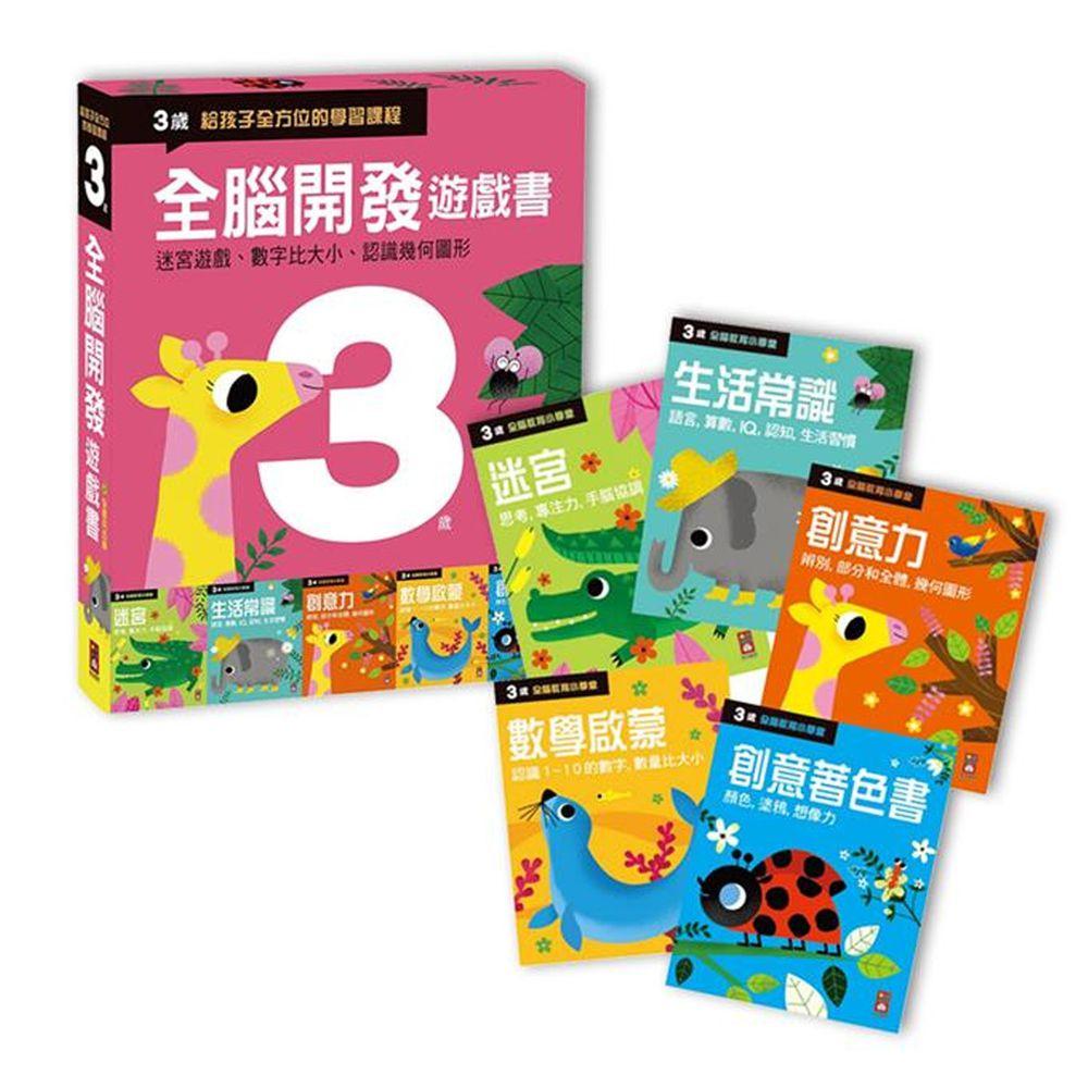 全腦開發遊戲書-三歲(五冊裝)