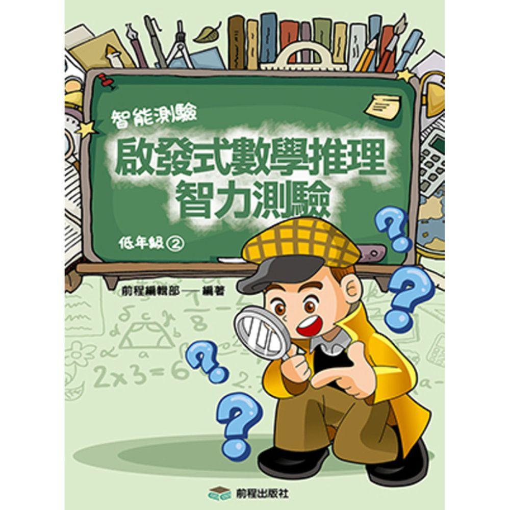 啟發式數學推理智力測驗-低年級(2)