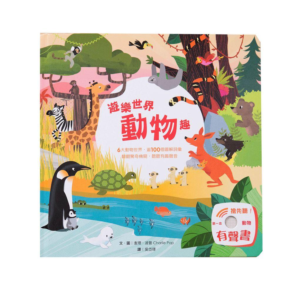 趣味翻翻有聲書-遊樂世界動物趣