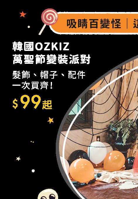 https://mamilove.com.tw/market/category/event/kr-halloween