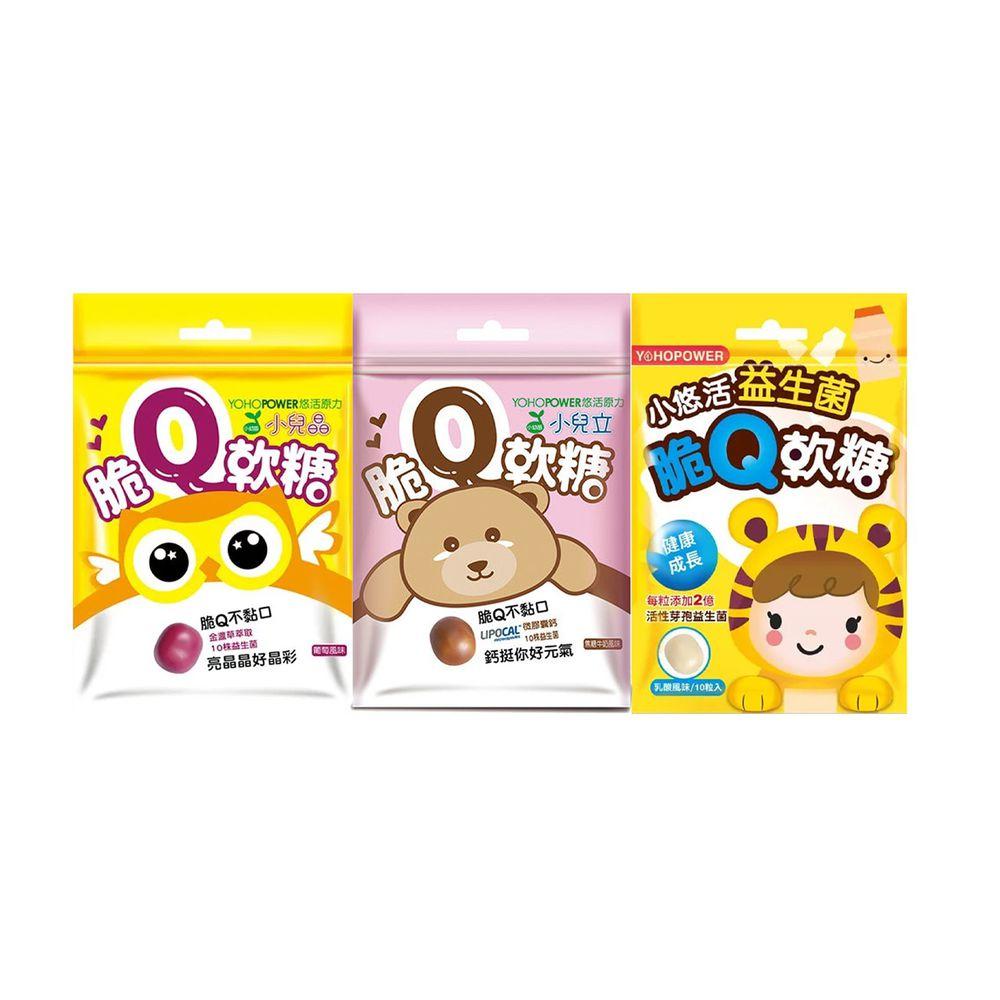 悠活原力 - 脆Q軟糖 3入(綜合)小悠活益生菌*1+小兒晶*1+小兒立*1-10粒/包 8粒/包