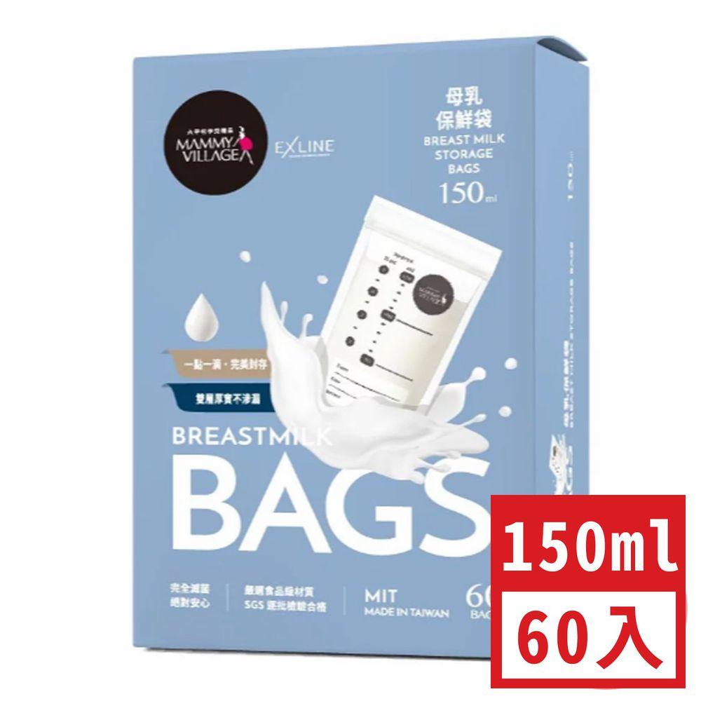 六甲村 Mammy Village - 母乳保鮮袋-150ml/60入