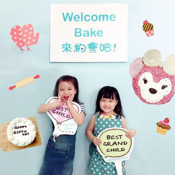 一起動手做蛋糕★【Welcome Bake 來約會吧!】 親子烘焙體驗課程