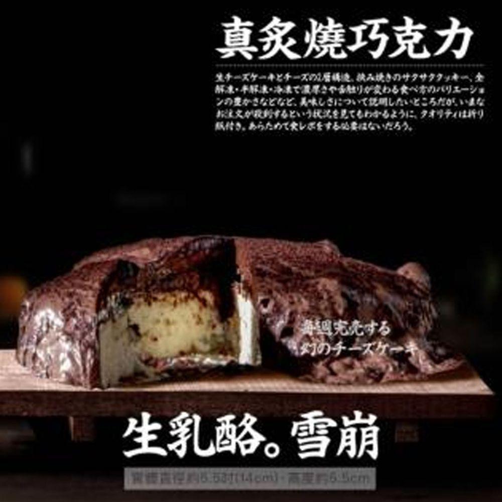 山田村一 - 真炙燒巧克力 雪崩生乳酪