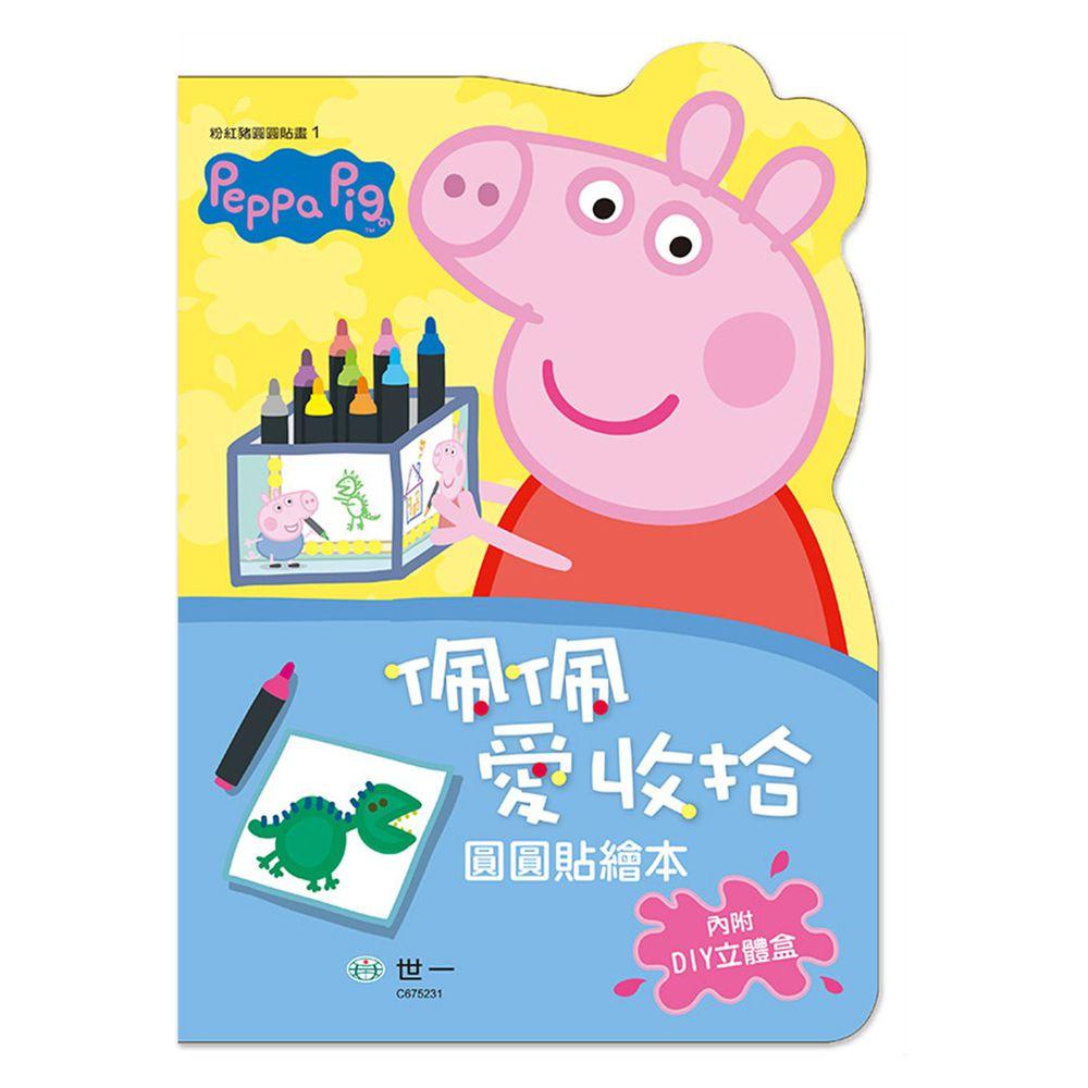 世一文化 - 粉紅豬圓圓貼畫-佩佩愛收拾