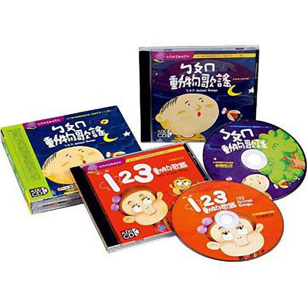 ㄅㄆㄇ V.S 123(雙CD)