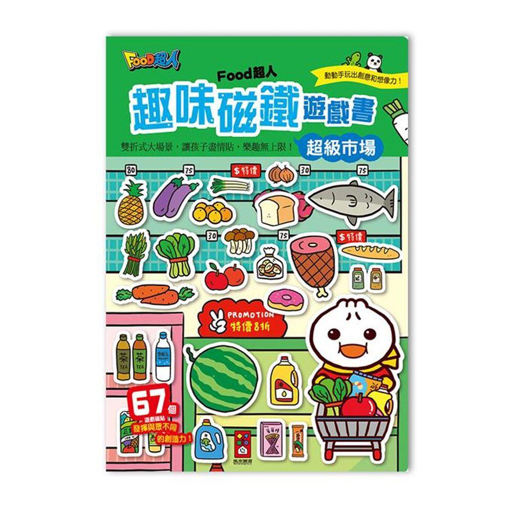 FOOD超人趣味磁鐵遊戲書-超級市場