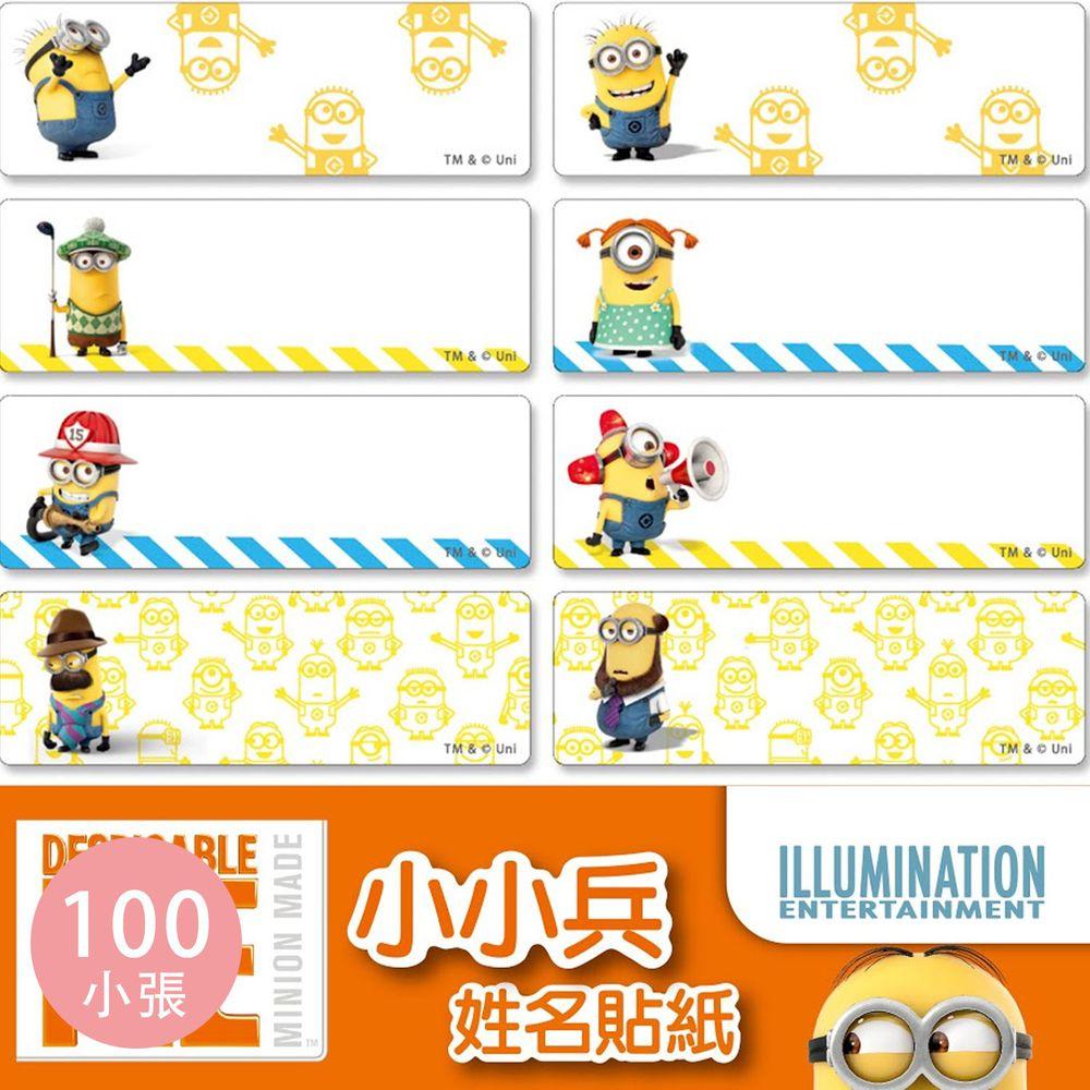 可愛卡通印章 - 姓名貼紙-黃色小小兵 ((大)4.6*1.5cm)-100小張