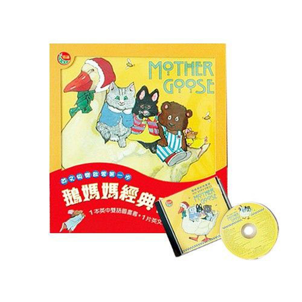 鵝媽媽經典童謠-書+CD