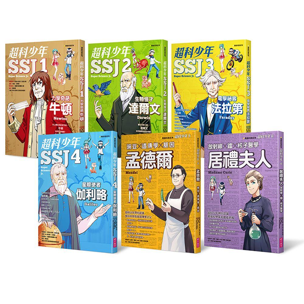 【超科少年】1-6 套書