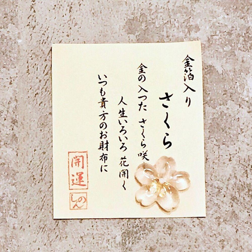 日本京都 - 財布金箔開運護身符/緣起物-櫻花(花開金進,好運綻放) (尺寸:1.5cm)