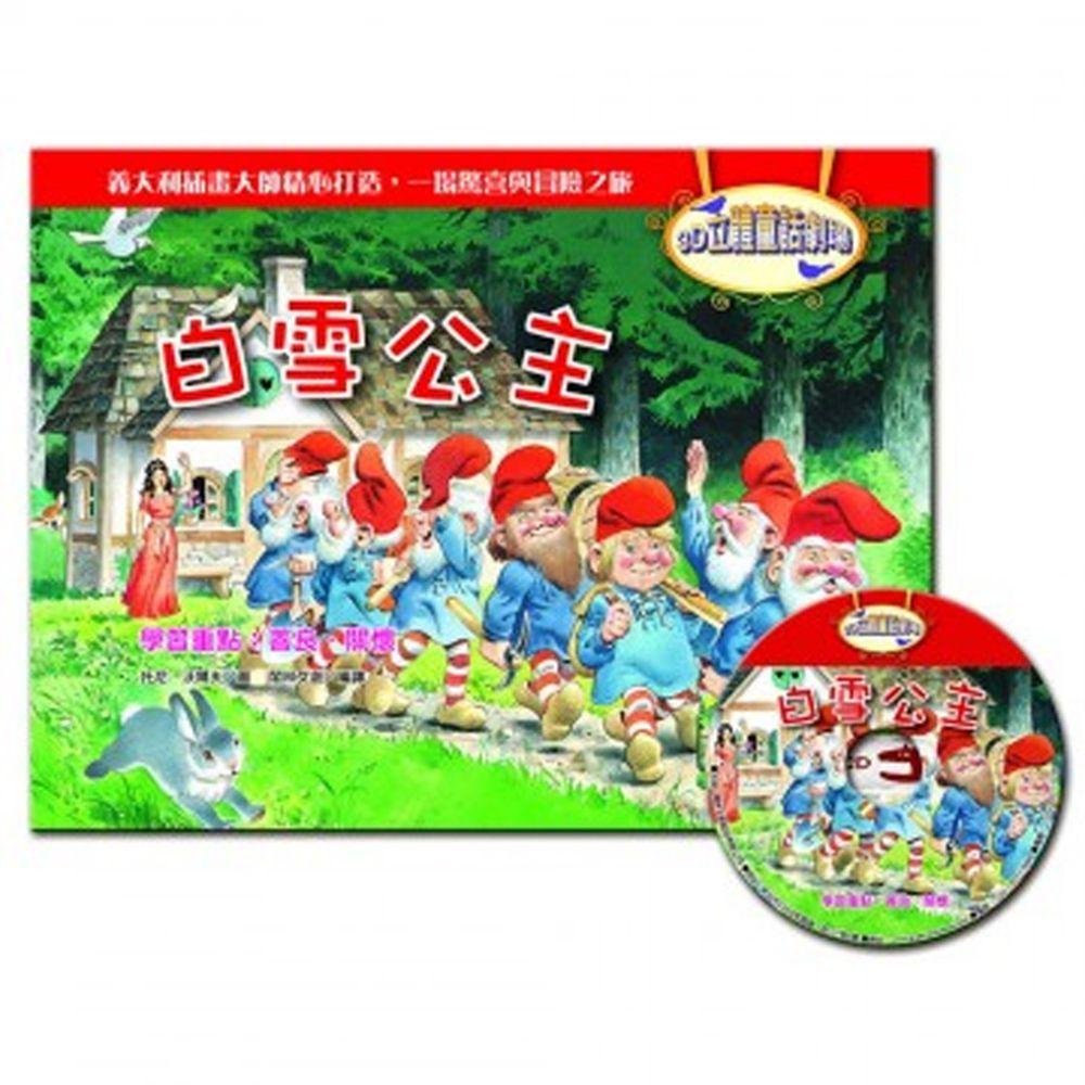 3D立體童話劇場-白雪公主(1書+1CD)