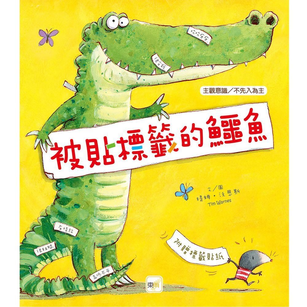 被貼標籤的鱷魚【品格教育繪本:主觀意識/不先入為主】