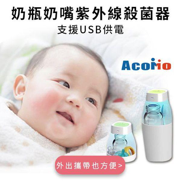 AcoMo 90秒、2分鐘 奶瓶奶嘴 隨身紫外線殺菌器