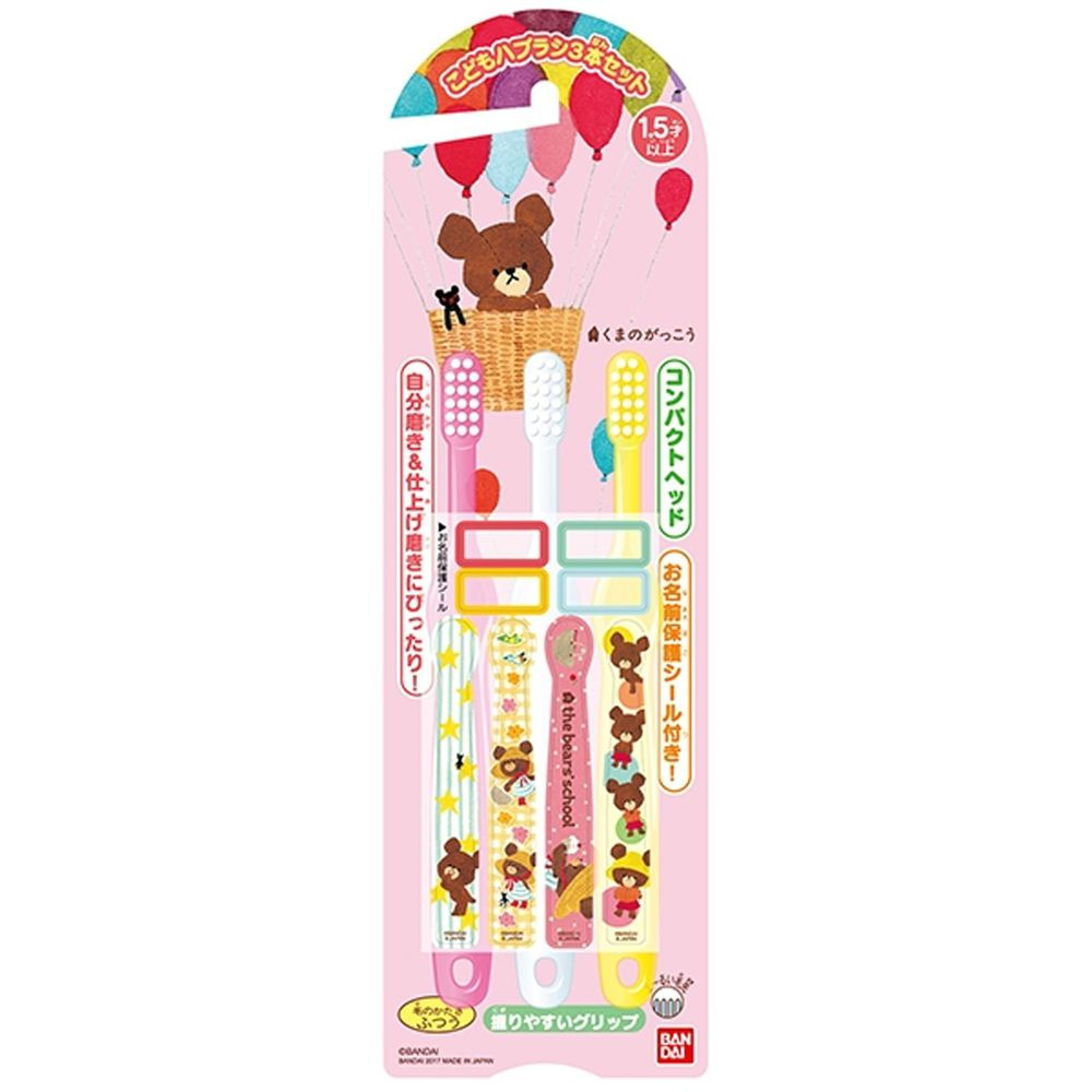 日本 Bandai - 小熊學校牙刷-1.5歲以上-3入