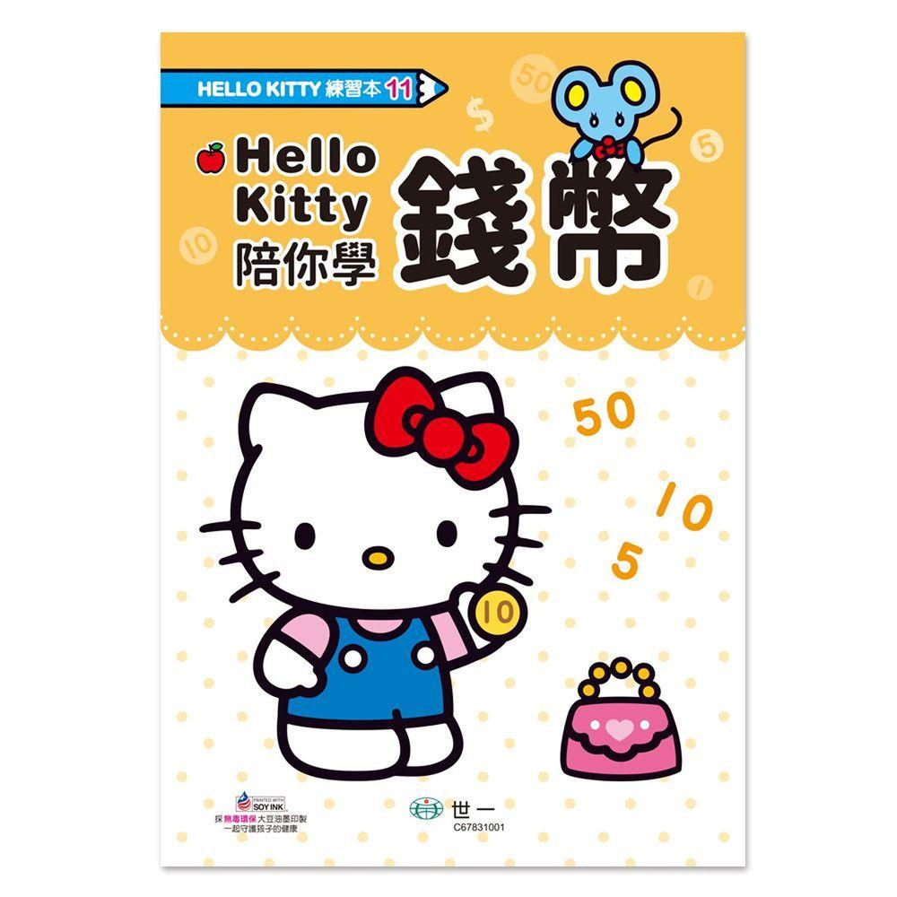 Hello Kitty錢幣練習本