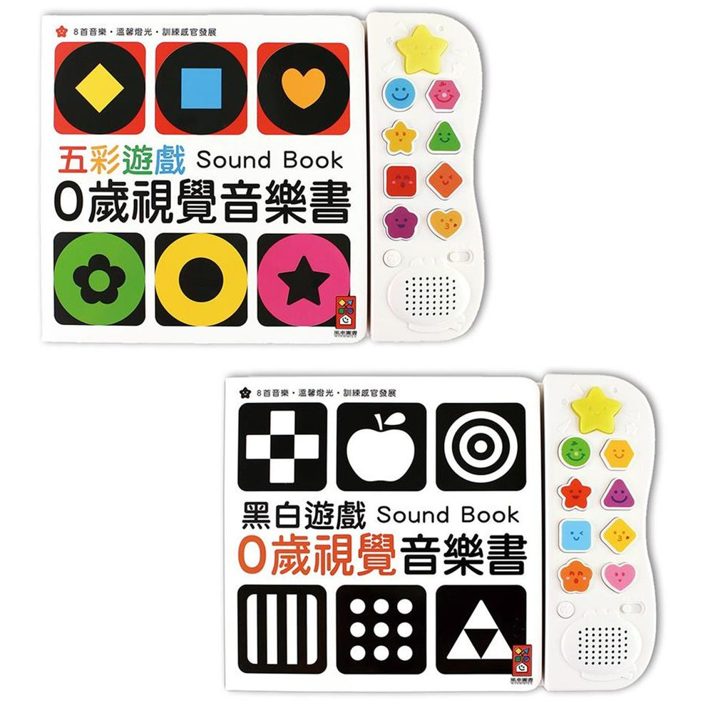風車圖書 - 0歲視覺音樂書-【合購組】黑白遊戲+五彩遊戲